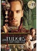 チューダーズ <ヘンリー8世 背徳の王冠> vol.19