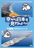 空から日本を見てみよう 21千葉県 房総半島をグルッと一周