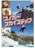 スポーツ DVD スノボー・スカイステップ 改訂版