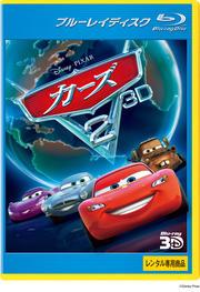 【Blu-ray】カーズ2 3D