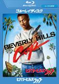 【Blu-ray】ビバリーヒルズ・コップ