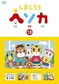 しまじろう ヘソカ Vol.13