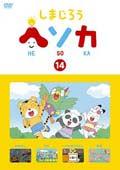 しまじろう ヘソカ Vol.14
