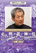 武神館DVD シリーズ番外編 初見良昭 必問・武神伝 上巻 Vol.1