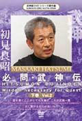 武神館DVD シリーズ番外編 初見良昭 必問・武神伝 下巻 Vol.2