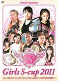 Girls S-cup2011 〜ツヨカワガールズ真夏の祭典〜