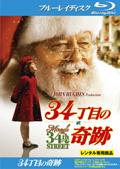 【Blu-ray】34丁目の奇跡