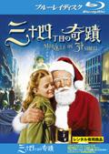 【Blu-ray】三十四丁目の奇蹟
