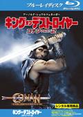 【Blu-ray】キング・オブ・デストロイヤー/コナンPART2