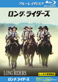【Blu-ray】ロング・ライダーズ