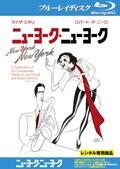 【Blu-ray】ニューヨーク・ニューヨーク