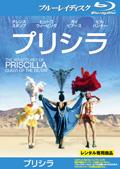【Blu-ray】プリシラ