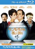 【Blu-ray】ワンダとダイヤと優しい奴ら