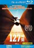 【Blu-ray】127時間