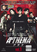 ATHENA-アテナ-セット