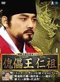 朝鮮王朝五百年シリーズ 傀儡王 仁祖 Vol.6
