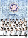 花ざかりの君たちへ〜イケメン☆パラダイス〜2011 2