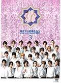 花ざかりの君たちへ〜イケメン☆パラダイス〜2011 3