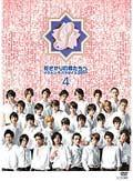 花ざかりの君たちへ〜イケメン☆パラダイス〜2011 4