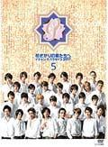 花ざかりの君たちへ〜イケメン☆パラダイス〜2011 5