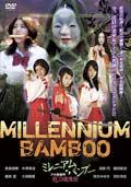 MILLENNIUM BAMBOO ミレニアム・バンブー 少女陰陽師 妖刀暗鬼伝