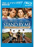 【Blu-ray】スタンド・バイ・ミー 製作25周年記念 HDデジタル・リマスター版