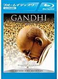 【Blu-ray】ガンジー