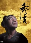 NHK大河ドラマ「秀吉」完全版 Disc1