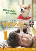 連続テレビドラマ マメシバ一郎 VOL.1