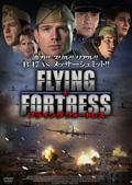 FLYING FORTRESS フライング・フォートレス