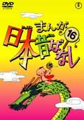 まんが日本昔ばなし 第16巻