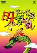 まんが日本昔ばなし 第20巻