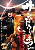 サンドウィッチマン ライブ2011〜新宿与太郎完結篇〜