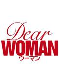 Dearウーマン 1