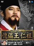 朝鮮王朝五百年シリーズ 傀儡王 仁祖 Vol.11