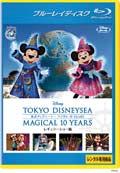 【Blu-ray】東京ディズニーシー マジカル 10 YEARS レギュラーショー編