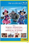 【Blu-ray】東京ディズニーシー マジカル 10 YEARS スペシャルイベント編
