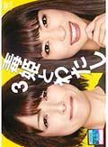 毒姫とわたし レンタル版3
