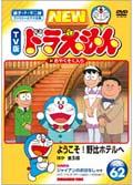 NEW TV版 ドラえもん VOL.62