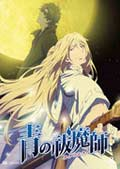 青の祓魔師 8