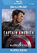 【Blu-ray】キャプテン・アメリカ/ザ・ファースト・アベンジャー