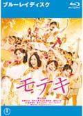 【Blu-ray】モテキ