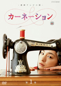 連続テレビ小説 カーネーションセット