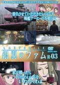LASTEXILE 銀翼のファム R-03