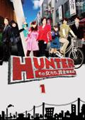HUNTER〜その女たち、賞金稼ぎ〜セット