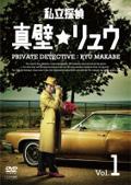 私立探偵 真壁★リュウ Vol.1