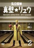 私立探偵 真壁★リュウ Vol.2