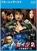【Blu-ray】カイジ2 人生奪回ゲーム