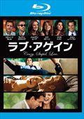 【Blu-ray】ラブ・アゲイン