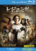 【Blu-ray】レジェンド/光と闇の伝説<ディレクターズ・カット>